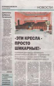 """Местная газета """"Егоршинские вести"""""""